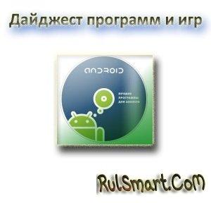 Дайджест программ и игр для Андроид ОС за апрель 2012