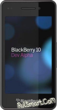 Прототип смартфона с BlackBerry 10