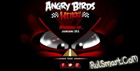 Angry Birds Heikki - новая часть злых птиц