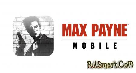 Игра Max Payne для Android
