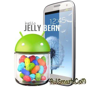 Android 4.1 для Samsung Galaxy S II и Galaxy S III на подходе