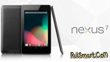 Google Nexus 7 скоро в России