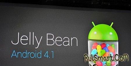 Работа над Android 4.1 Jelly Bean завершена