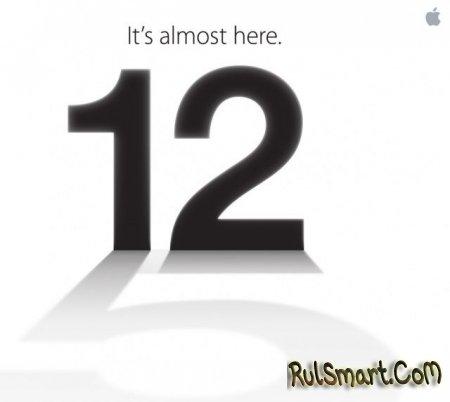 Конференция Apple 12 сентября