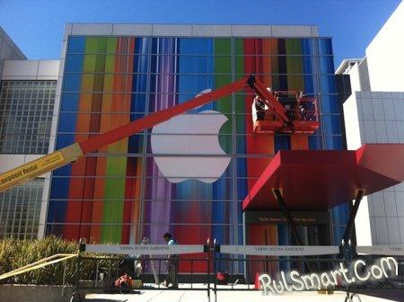 В преддверии конференции Apple
