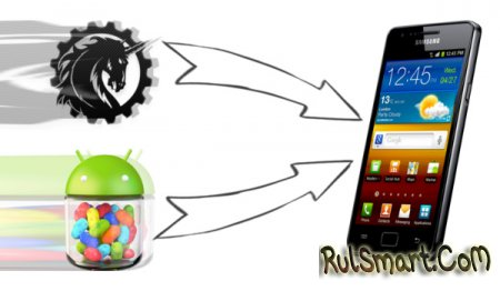 Обновление смартфонов и планшетов Samsung до Android 4.1