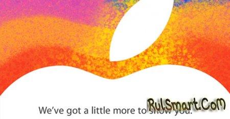 Отчёт о презентации Apple 23 октября