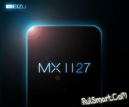Meizu MX2: несколько фото до анонса