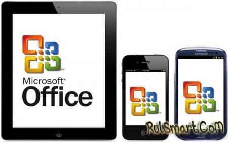 MS Office для iOS и Android уже скоро
