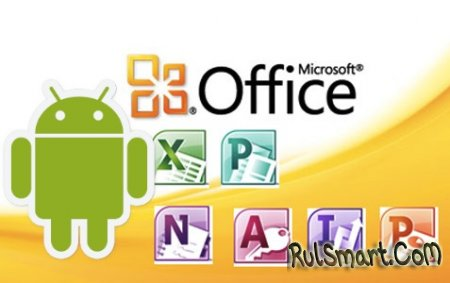 MS Office для iOS и Android уже скоро