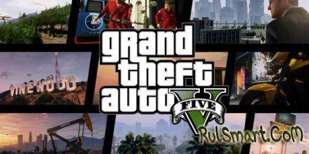 Опубликован трейлер Grand Theft Auto V