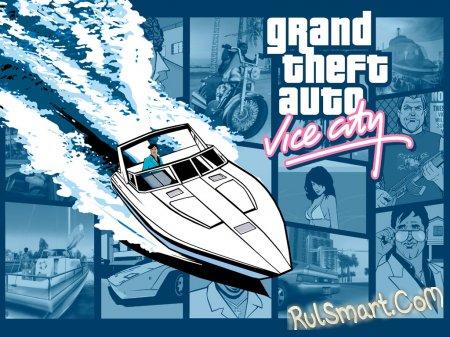 GTA Vice City для iOS и Android дебютирует 6 декабря