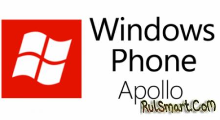 Windows Phone 8 Apollo Plus: первые подробности