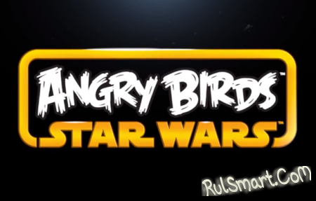 Angry Birds Star Wars Episode V выйдет завтра и бесплатно
