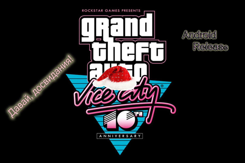 Скачать GTA San Andreas на Android бесплатно