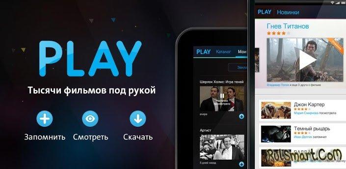 скачать приложение для фильмов для андроид - фото 9