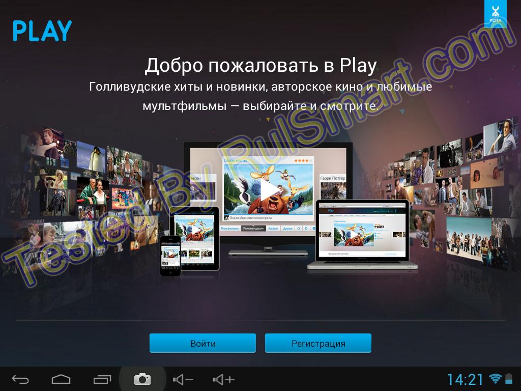 приложение для просмотра фильмов на андроид - фото 5