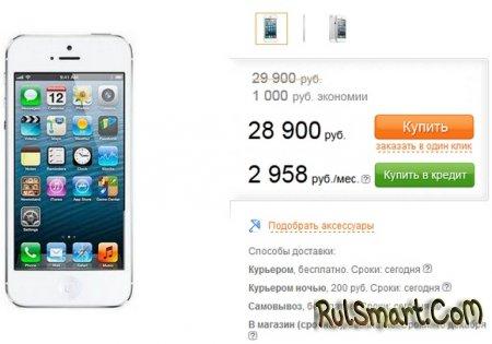 Цены на iPhone 5 в России стремительно падают