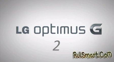 LG Optimus G2: промо-ролик к CES 2013