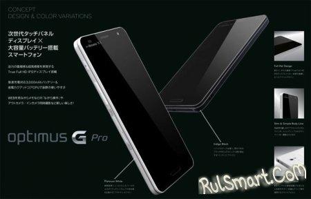 LG Optimus G Pro: обновлённая версия смартфона для Японии