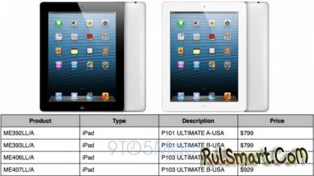 Анонсирован iPad 4 со 128 Гб памяти