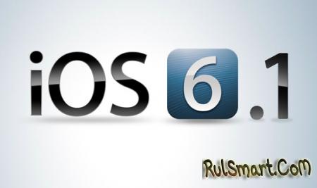 JailBreak для iOS 6.1 выйдет в это воскресенье