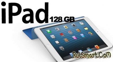 iPad 4 со 128 ГБ памяти: цены и старт продаж в России