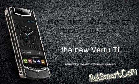 Vertu Ti: смартфон на Android за 7900 евро