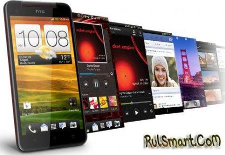 HTC Butterfly вышел на российский рынок