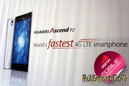 Huawei Ascend P2 не получит Full HD-дисплей