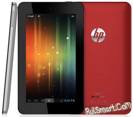 HP Slate 7 официально представлен на MWC 2013