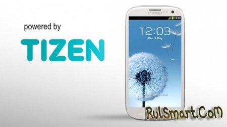 Samsung работает над Hi-End смартфоном на Tizen