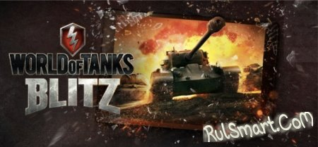���� World of Tank Blitz ������ �� iOS � Android