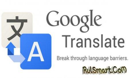 Google Translate для Android умеет работать в off-line