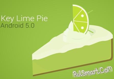 Android 5.0 задержится до осени