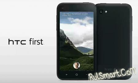 HTC First (Facebook-фон) официально представлен