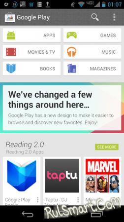 Google Play 4.0: очередная утечка