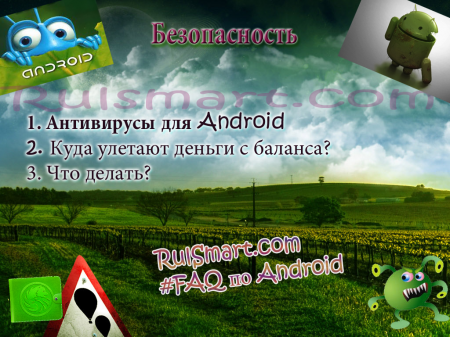 Антивирус для Android: нужен или нет?