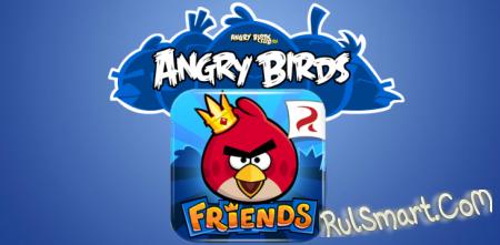 Вышла игра Angry Birds Friends для iOS и Android