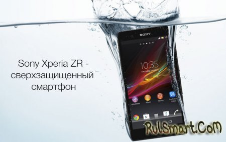 Sony Xperia ZR: сверхзащищенный смартфон