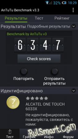 Тест автономности и производительности Alcatel One Touch Idol Ultra
