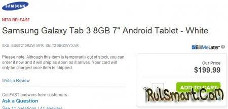 Цена Samsung Galaxy Tab 3 7.0 составит всего $199
