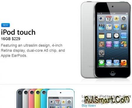 Представлен самый дешевый Apple iPod touch за $229