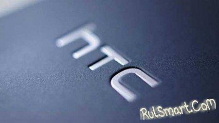 HTC Butterfly S будет анонсирован 19 июня