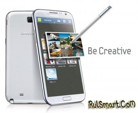 Samsung Galaxy Note II получает обновление ПО
