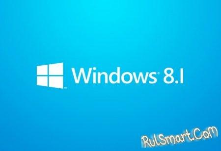 Превью Windows 8.1 уже можно скачать