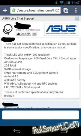 ASUS: новый Nexus 7 выйдет в конце июля