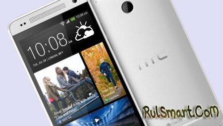 HTC One mini официально представлен