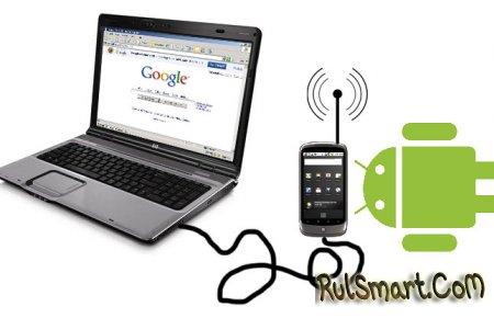 Как Android сделать точкой доступа WiFi