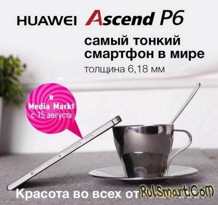 Huawei P6: цена и дата старта продаж в России